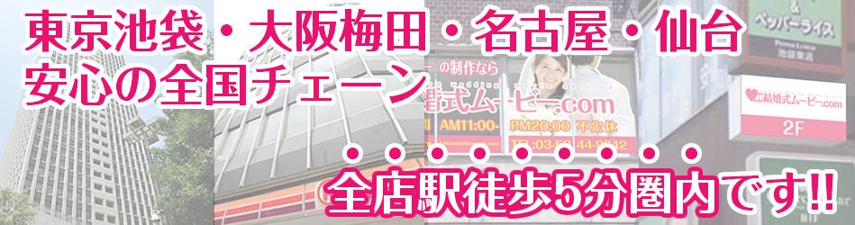 東京池袋・大阪梅田・名古屋・仙台 安心の全国チェーン 全店駅徒歩5分圏内です!