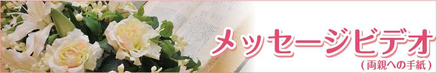 メッセージビデオ(両親への手紙)