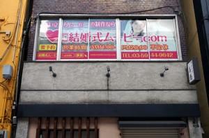 東京池袋本店